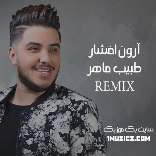 ریمیکس آهنگ طبیب ماهر آرون افشار