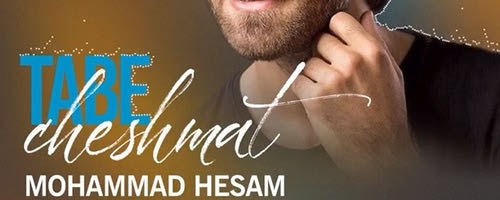 آهنگ تب چشمات محمد حسام