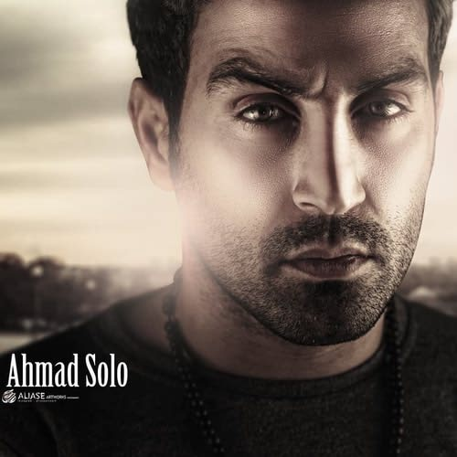 احمد سلو من یا اون