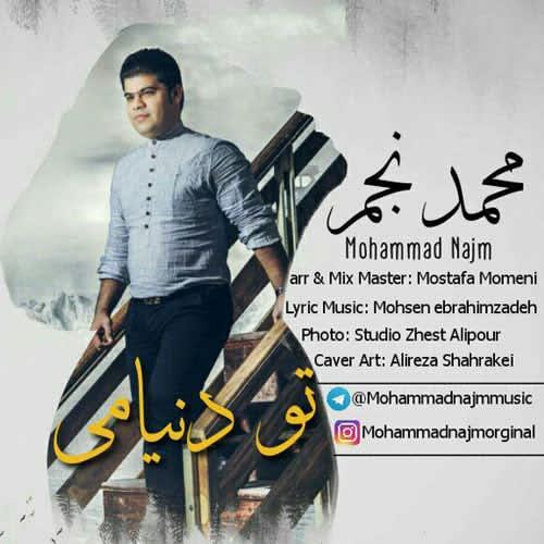 محمد نجم تو دنیامی