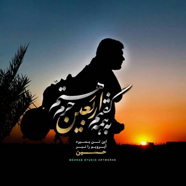 دانلود نوحه و مداحی اربعین ایرانی و عربی