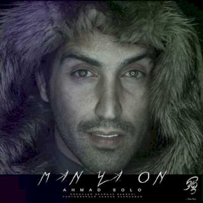 دانلود آهنگ جدید احمد سلو منم میترسیدم
