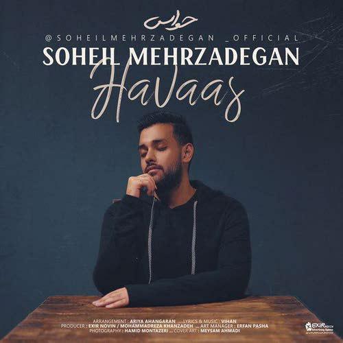 آهنگ جدید سهیل مهرزادگان بنام حواس