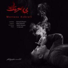 دانلود آهنگ جدید مرتضی اشرفی بنام بی معرفت