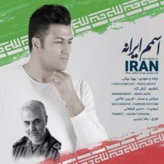 دانلود آهنگ پویا بیاتی بنام اسمم ایرانه
