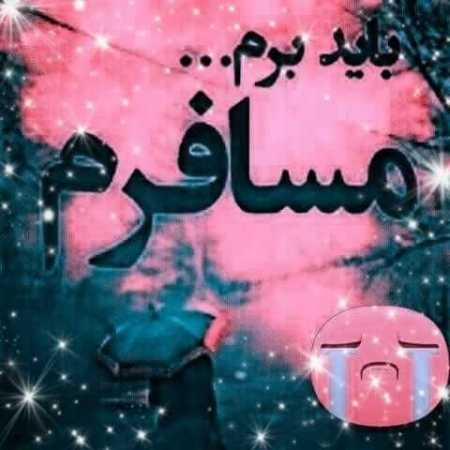 دانلود ریمیکس حسین عامری  به نام  آی ننه من مسافرم