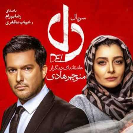 دانلود آهنگ تیتراژ پایانی سریال دل به نام از شهاب مظفری