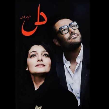 دانلود آهنگ قسمت ۱۴ سریال دل به نام از شهاب مظفری