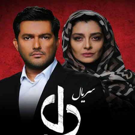 دانلود آهنگ میانی قسمت چهارم سریال دل به نام از شهاب مظفری