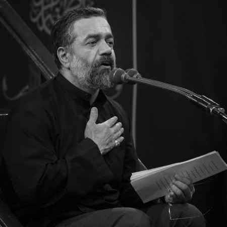 محمود کریمی حسین آبروی منو حسین آرزوی من
